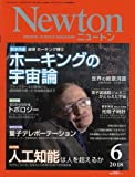 Newton(ニュートン) 2018年 06 月号 [雑誌]