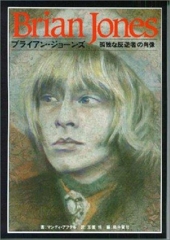 ブライアンジョーンズ 孤独な反逆者の肖像 (ロック・ブック)の詳細を見る