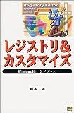 Windows98ハンドブック レジストリ&カスタマイズ (ハンドブックシリーズ)
