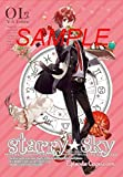 Starry☆Sky vol.1〜Episode Capricorn〜(スペシャルエディション)[FCBD-0001][DVD]
