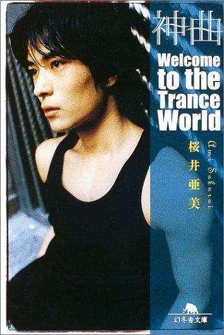 神曲―Welcome to the Trance World (幻冬舎文庫)の詳細を見る