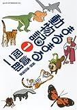 まるまる動物記 / 岡崎 二郎 のシリーズ情報を見る