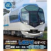 eレール鉄道BDシリーズ 近畿日本鉄道 観光特急50000系 しまかぜ のすべて [Blu-ray]