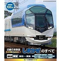 eレール鉄道BDシリーズ 近畿日本鉄道 観光特急50000系 しまかぜ のすべて