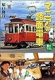 マニアの路面電車 (小学館文庫)