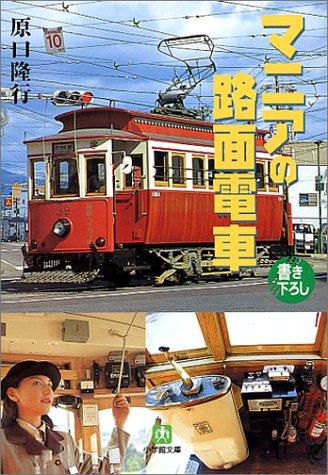 マニアの路面電車 (小学館文庫)の詳細を見る