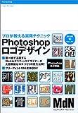 Photoshopロゴデザイン―プロが教える実用テクニック