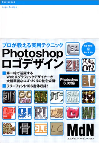 Photoshopロゴデザイン―プロが教える実用テクニックの詳細を見る