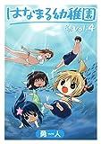 はなまる幼稚園4巻 (デジタル版ヤングガンガンコミックス)