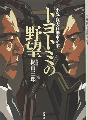 トヨトミの野望 小説・巨大自動車企業の詳細を見る