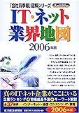 IT・ネット業界地図 2006 (「会社四季報」図解シリーズ)