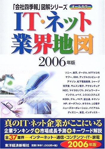 IT・ネット業界地図 2006 (「会社四季報」図解シリーズ)の詳細を見る