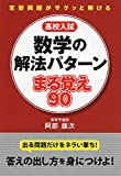 高校入試 数学の解法パターン まる覚え90 (中学学参)