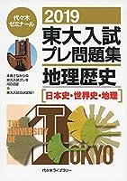 東大入試プレ問題集地理歴史 2019―日本史・世界史・地理