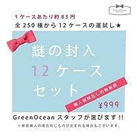 GreenOcean 謎の封入12ケースセット 全250種からスタッフが選びます!