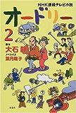 NHK連続テレビ小説 オードリー〈2〉