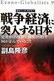 戦争経済(ウォー・エコノミー)に突入する日本―見せかけの「景気回復」の陰で国が企んでいること (Econo‐Globalists (9))