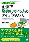 明日香出版社 芳月 健太郎 ヒット率・独創力UP 企画で勝負をしている人のアイデアのワザ (アスカビジネス)の画像