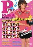 P★FILE 2011—ボウリング革命『P★LEAGUE』オフィシャルガイドBOOK (B・B MOOK 737 スポーツシリーズ NO. 608)