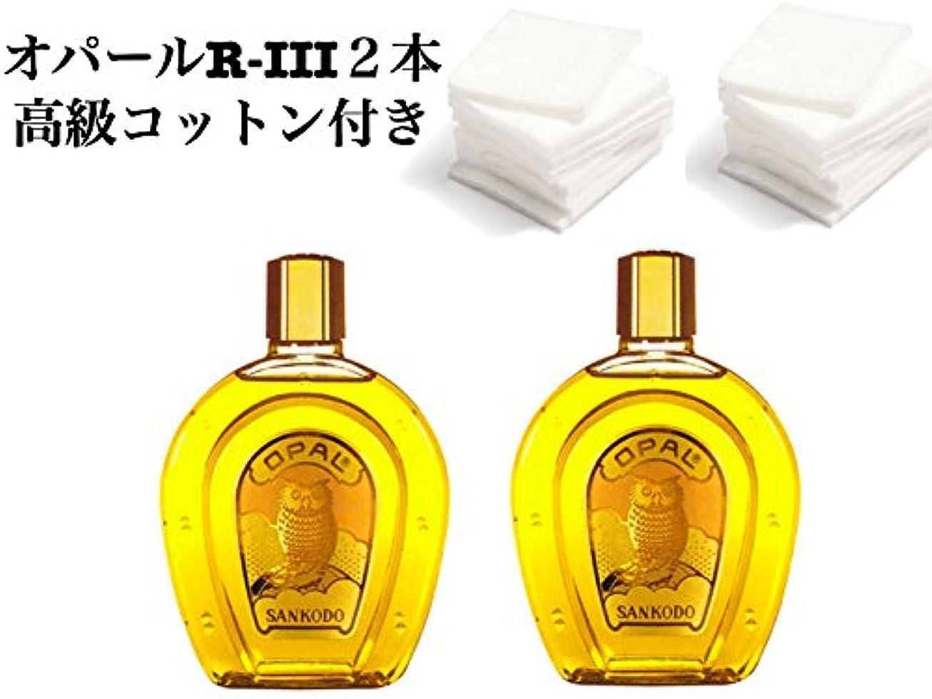 制限自分の慢【オパール化粧品】【2本セット】薬用オパール_R-Ⅲ (460mL)