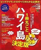 1冊丸ごとハワイ島 決定版 (エイムック 4424)