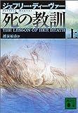 死の教訓(上) (講談社文庫)