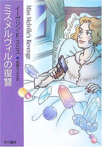 ミス・メルヴィルの復讐 (ハヤカワ・ミステリ文庫)の詳細を見る
