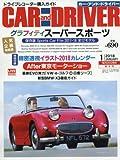 CAR and DRIVER(カー・アンド・ドライバー) 2018年 01 月号 [雑誌]