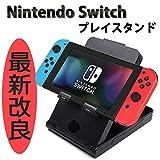 Nintendo Switch スタンド,CinGO 【超軽量・最新改良版】多角度調節可能 折り畳み式 ニンテンドースイッチ スタンド スリップ防止(iPad・スマホ適用)