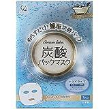 皮膚を清浄にし 肌にはりと潤いを与える お風呂で炭酸ケア 天然コットン 炭酸パックマスク 3枚 120入(3合)