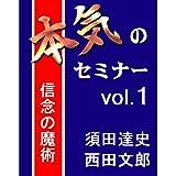 本気のセミナー vol.1