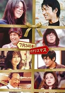 7月24日通りのクリスマス [DVD]