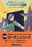 アンドロイドの兵器廠―宇宙英雄ローダン・シリーズ〈229〉 (ハヤカワ文庫SF)