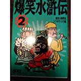 爆笑水滸伝〈2〉 (歴史人物笑史)