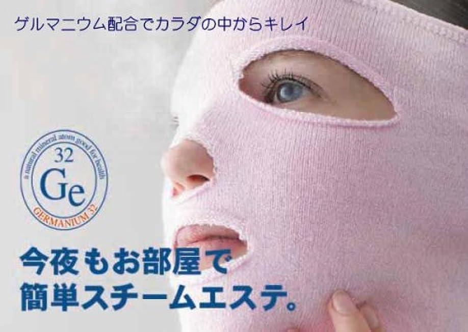 モールス信号リスナーおめでとうアイメディア スチームマスク