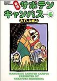 幕張サボテンキャンパス (6) (Bamboo comics)