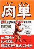肉単―ギリシャ語・ラテン語 (語源から覚える解剖学英単語集 (筋肉編))