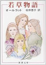 若草物語 (新潮文庫)