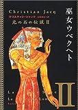 巫女ウベクヘト―光の石の伝説〈2〉 (角川文庫)