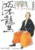 シリーズ歴史と人物  坂本龍馬 (角川ソフィア文庫)