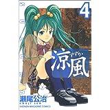 涼風(4) (講談社コミックス)