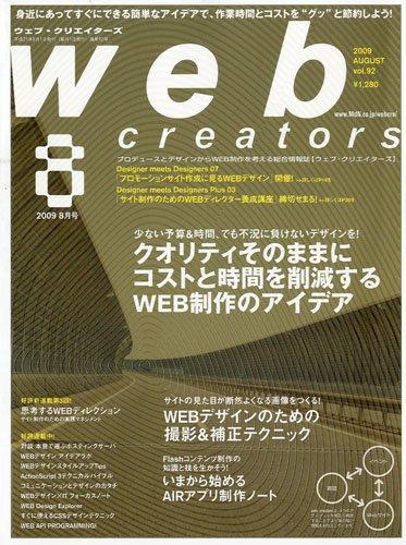 Web creators 2009年 08月号