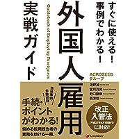 すぐに使える! 事例でわかる! 外国人雇用 実戦ガイド Guidebook of Employing Foreigners