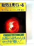 胎児は見ている―最新医学が証した神秘の胎内生活 (1982年) (ノン・ブック)