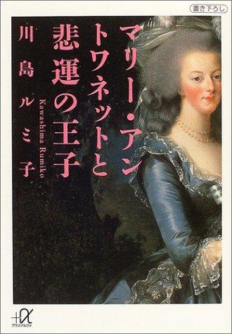 マリー・アントワネットと悲運の王子 (講談社プラスアルファ文庫)の詳細を見る