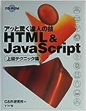 アッと驚く達人の技 HTML & JavaScript 上級テクニック集