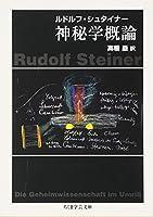 神秘学概論 (ちくま学芸文庫)