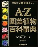 A-Z園芸植物百科事典