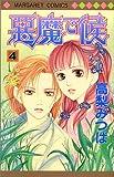 悪魔で候 (4) (マーガレットコミックス (3251))