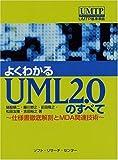 よくわかるUML2.0のすべて—仕様書徹底解剖とMDA関連技術